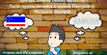 GYLP – GaMCon Youth Leadership Program